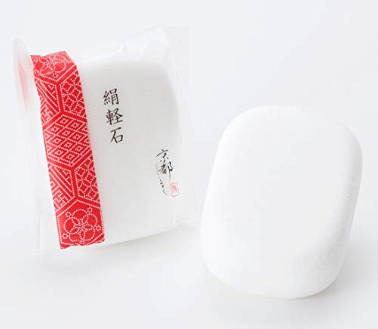 部分的に敏感なごちそう京都しるく シルクの軽石 2個セット【保湿成分シルクパウダー配合】/かかとの角質を落としてツルツル素足に 絹軽石 かかとキレイ かかとつるつる