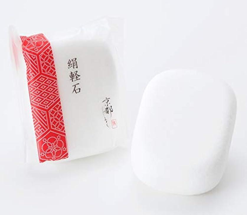 自信があるワークショップ有彩色の京都しるく シルクの軽石【保湿成分シルクパウダー配合】/かかとの角質を落としてツルツル素足に 絹軽石 かかとキレイ かかとつるつる