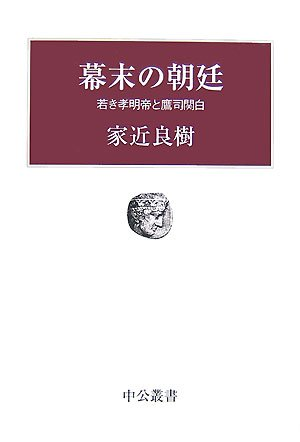 幕末の朝廷―若き孝明帝と鷹司関白 (中公叢書)の詳細を見る