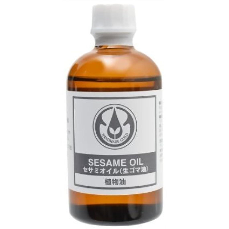 暫定のホスト好ましい生活の木 セサミオイル(生ごま油) 100ml 2本セット