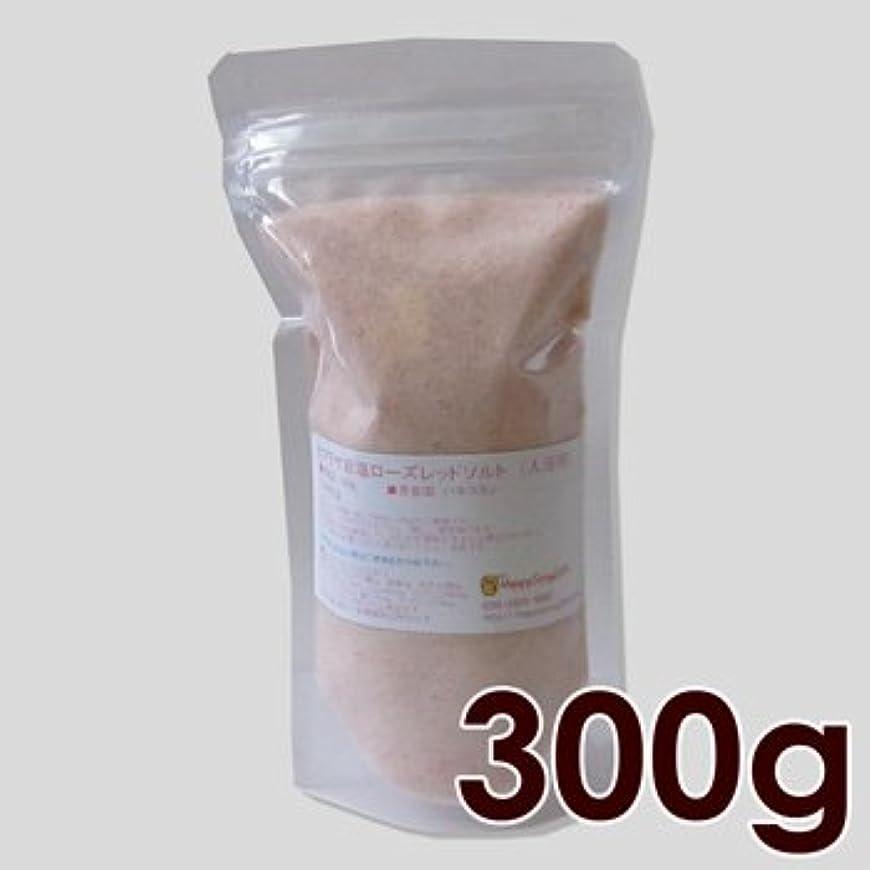 どきどきハンサムとても多くのヒマラヤ岩塩レッド(ローズ)【パウダー/300gパック】(入浴用/バスソルト)
