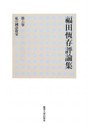 福田恆存評論集〈第6巻〉私の國語教室の詳細を見る