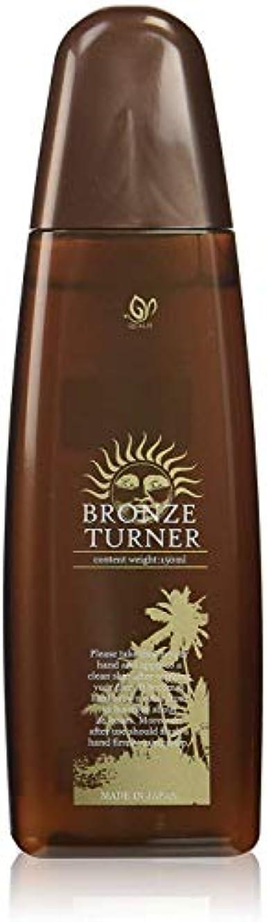 あなたが良くなりますタービン半球ブロンズターナーセルフターニングローション150mL 小麦肌 日焼け