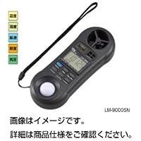 環境メーター LM-9000SN ds-1591000