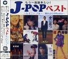 J-POPベスト ~レイニーブルー/壊れかけのRadio~/