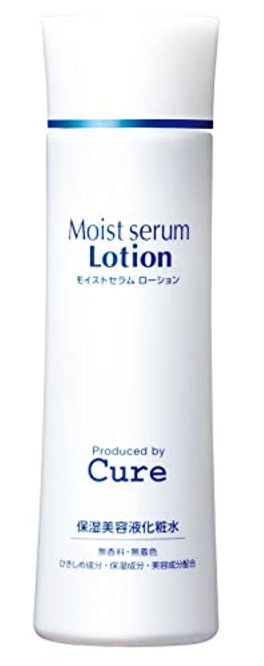 ムスタチオ航空機コンバーチブルCure(キュア) モイストセラムローション Moist Serum Lotion 保湿美容液化粧水 180ml
