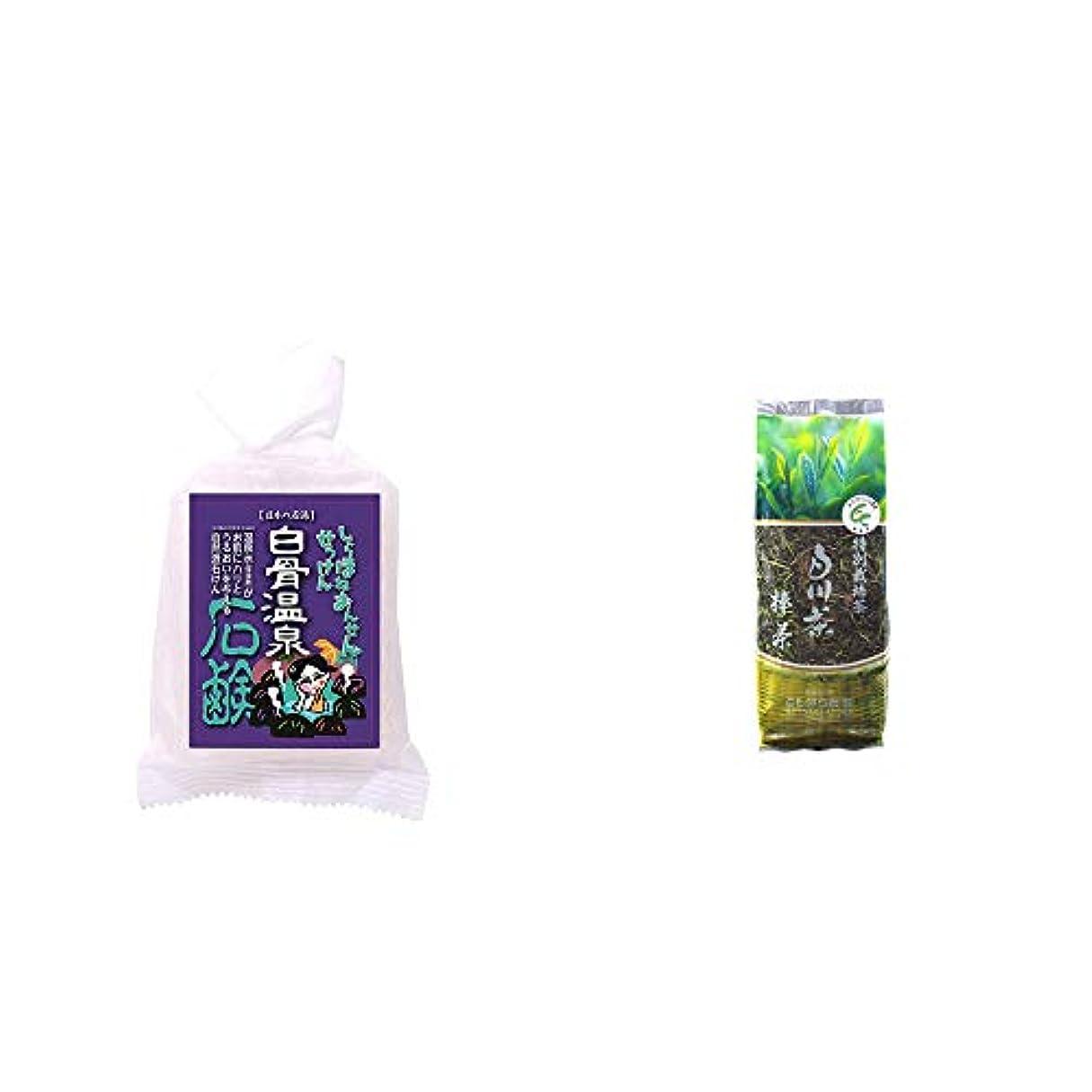 要旨戦う飢え[2点セット] 信州 白骨温泉石鹸(80g)?白川茶 特別栽培茶【棒茶】(150g)