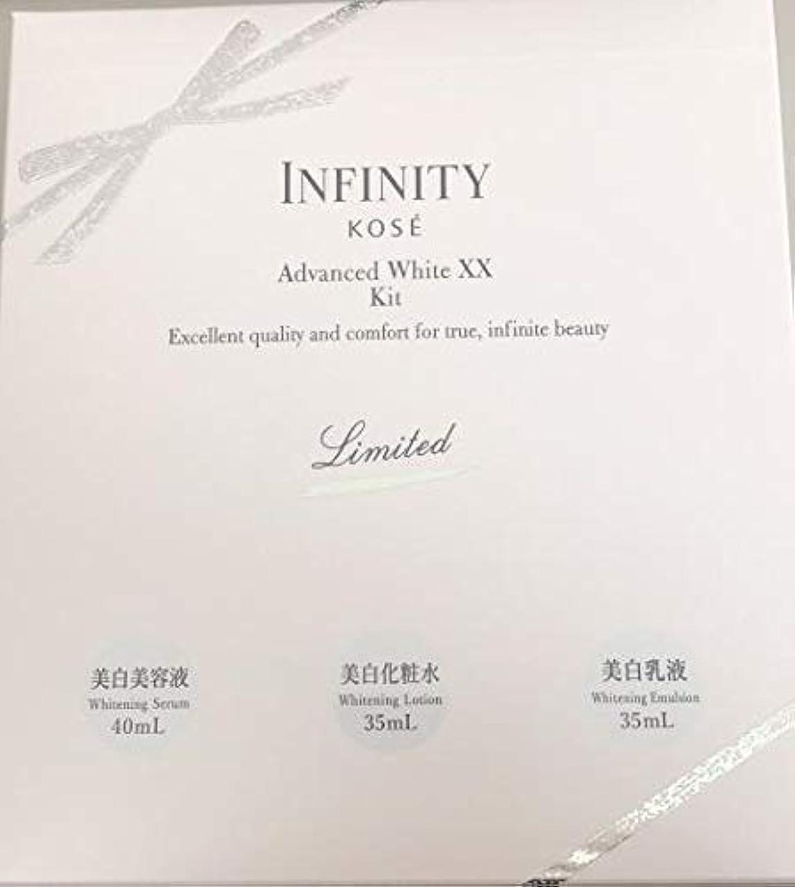 メロドラマフェンスリボン限定品 コーセー インフィニティ アドバンスト ホワイト XX キット
