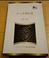日本回教徒のメッカ巡礼記 (1938年)