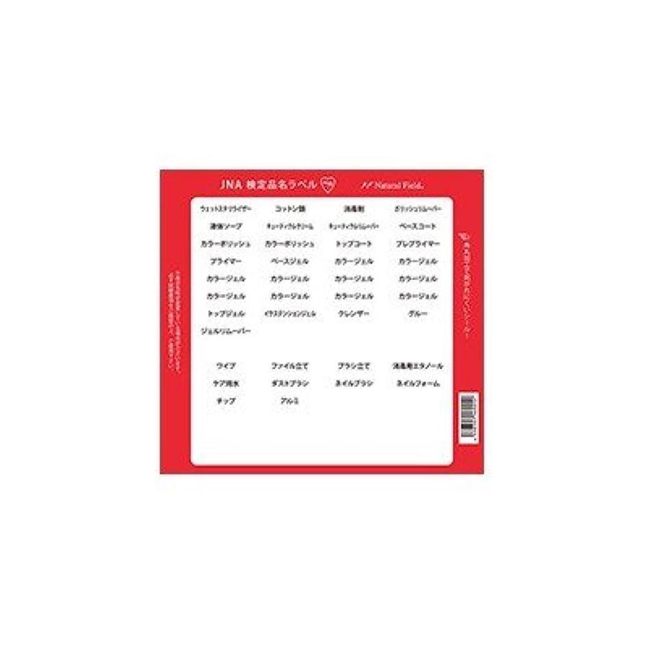 カード別々に再生的NFS 検定品名ラベル JNA