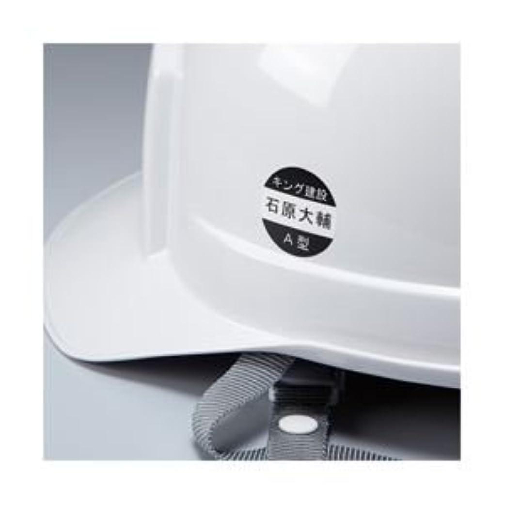 規制北東邪魔「テプラ」PRO SR5900P専用 丸型銀黒字 ds-1101110