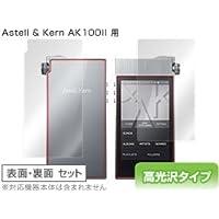 OverLay Brilliant for Astell & Kern AK100II 『表・裏両面セット』 光沢 液晶 保護 シート フィルム OBAK100II/S