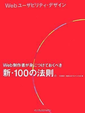 Webユーザビリティ・デザイン  Web制作者が身につけておくべき新・100の法則。