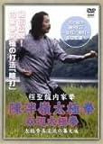 程聖龍内家拳 陳伴嶺太極拳~双辺太極拳~[DVD]