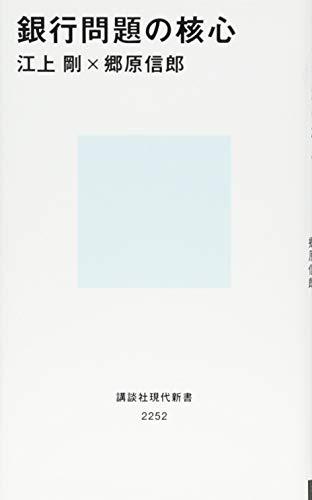 銀行問題の核心 (講談社現代新書)の詳細を見る