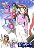 地球防衛少女イコちゃん / あさり よしとお のシリーズ情報を見る