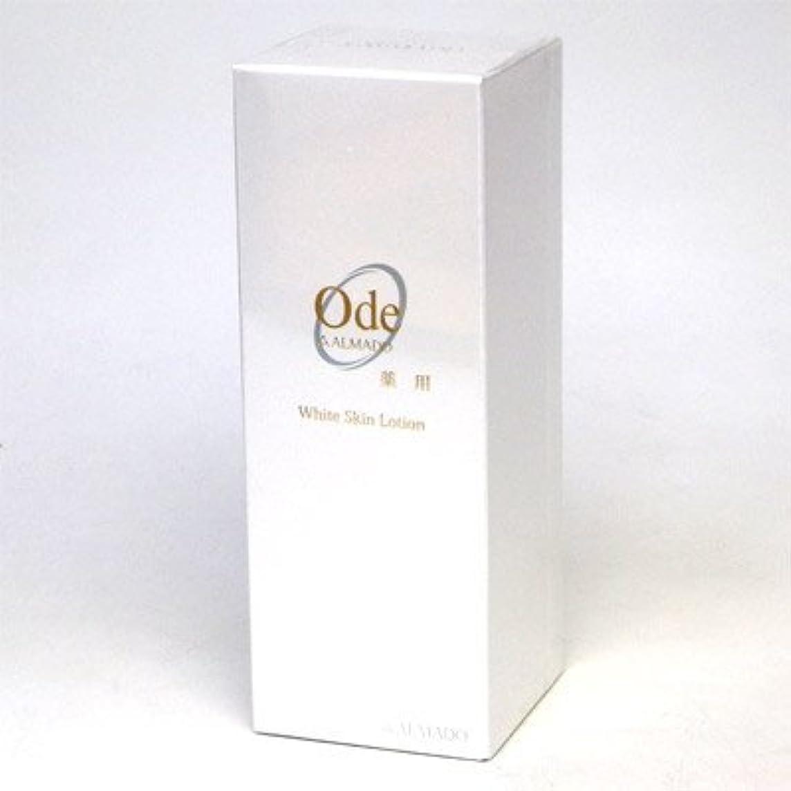 ペストリー思いやりのある選択するアルマード オーディ 薬用スキンローション 120ml 医薬部外品