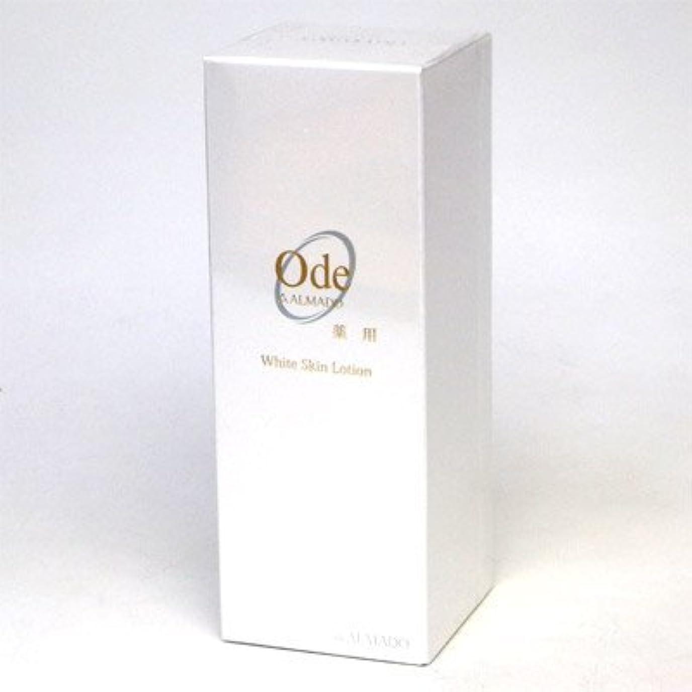 ディプロマ多数の統合アルマード オーディ 薬用スキンローション 120ml 医薬部外品