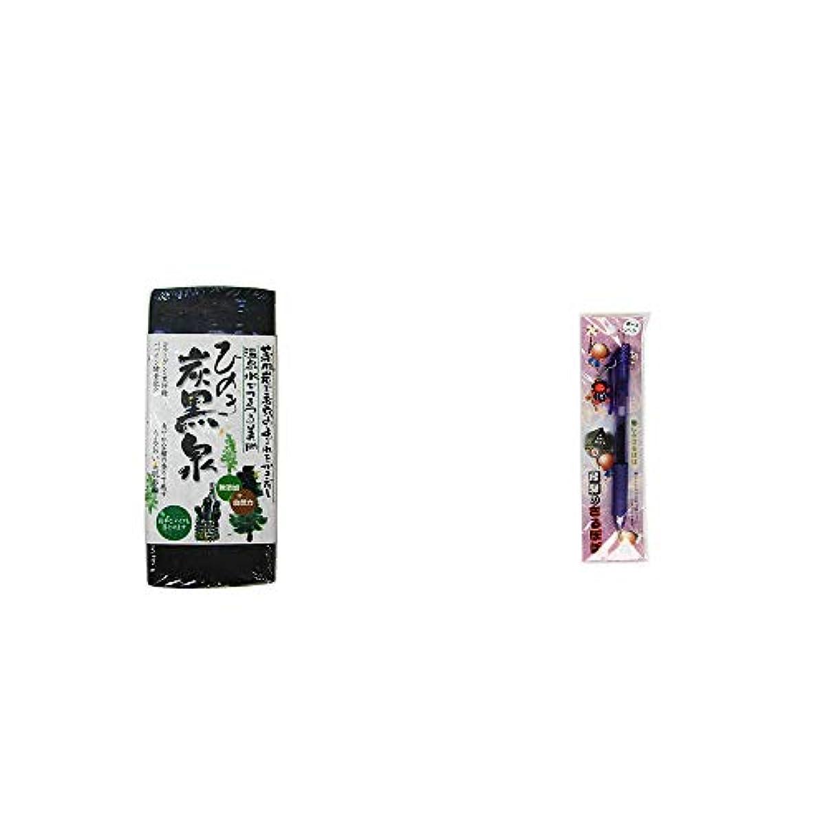 繕うグレード森[2点セット] ひのき炭黒泉(75g×2)?さるぼぼ 癒しボールペン 【パープル】