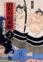 のたり松太郎 (2) (小学館文庫)