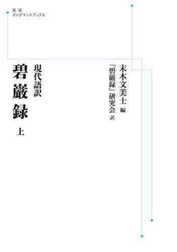 [画像:現代語訳 碧巌録(上) (岩波オンデマンドブックス)]