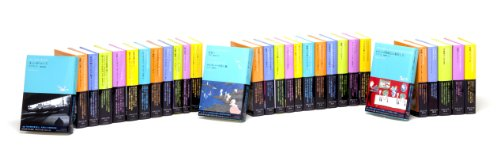 池澤夏樹=個人編集 世界文学全集【全30巻】の詳細を見る