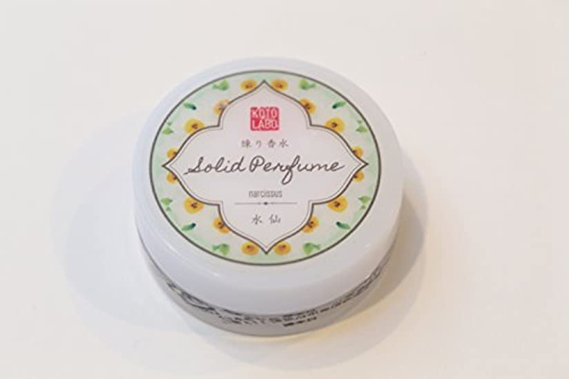 ロビーアラーム制限するコトラボ 練り香水 水仙 8g