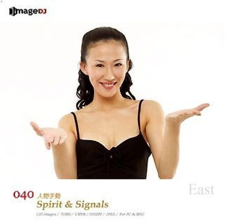 脚本家アイドルチャンバーEAST vol.40 元気ポーズ Spirit Signals