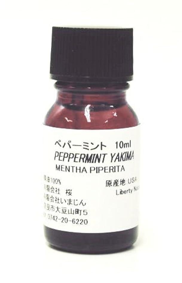 粘性の誇張するスピンペパーミント 10ml 【エッセンシャルオイル・精油・手作りコスメ材料・手作り石けん材料】【いまじん】