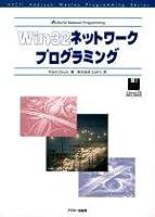 Win32ネットワークプログラミング (アスキーアジソンウェスレイシリーズ)