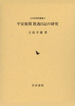平安後期散逸日記の研究 (古代史研究叢書)の詳細を見る