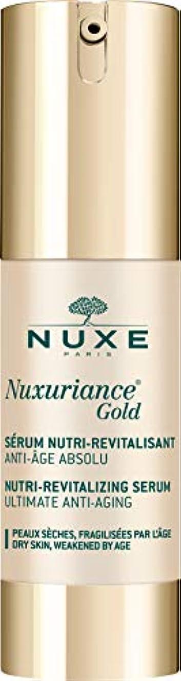 充電高度郵便屋さんニュクス[NUXE] ニュクスリアンス ゴールド セラム 30ml 海外直送品