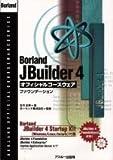 Borland JBuilderオフィシャルコースウェア―ファウンデーション (Borland公式コースウェアシリーズ)