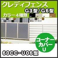 四国化成 クレディフェンスG3型・G6型自由支柱仕様 コーナーカバーU(アンダーカバー取付時用)60CC-U06 H600mm ブロンズ