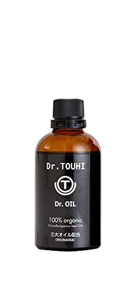 責任満了第五Dr.OIL 100% organic - ドクターオイル