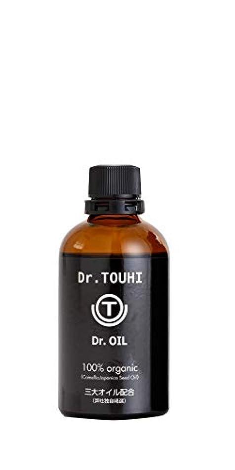 苦い言い訳の頭の上Dr.OIL 100% organic - ドクターオイル