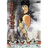 佐武と市捕物控 Vol.2
