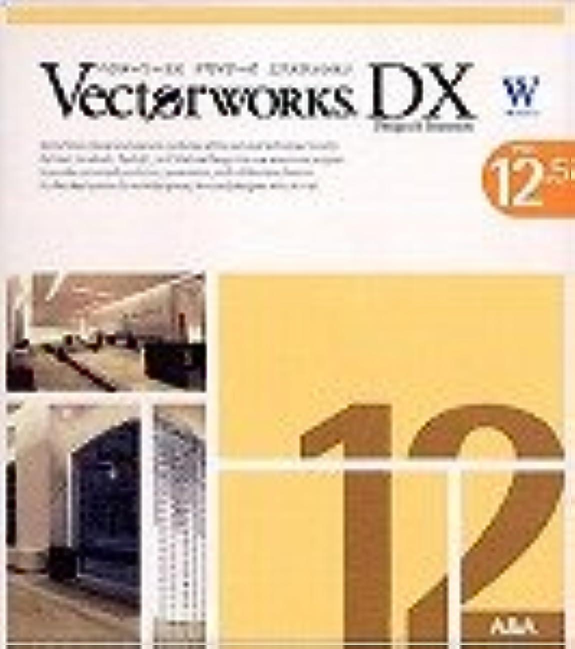 カリキュラム満了センターVectorWorks DX 12.5J スタンドアロン版 基本パッケージ (Windows)