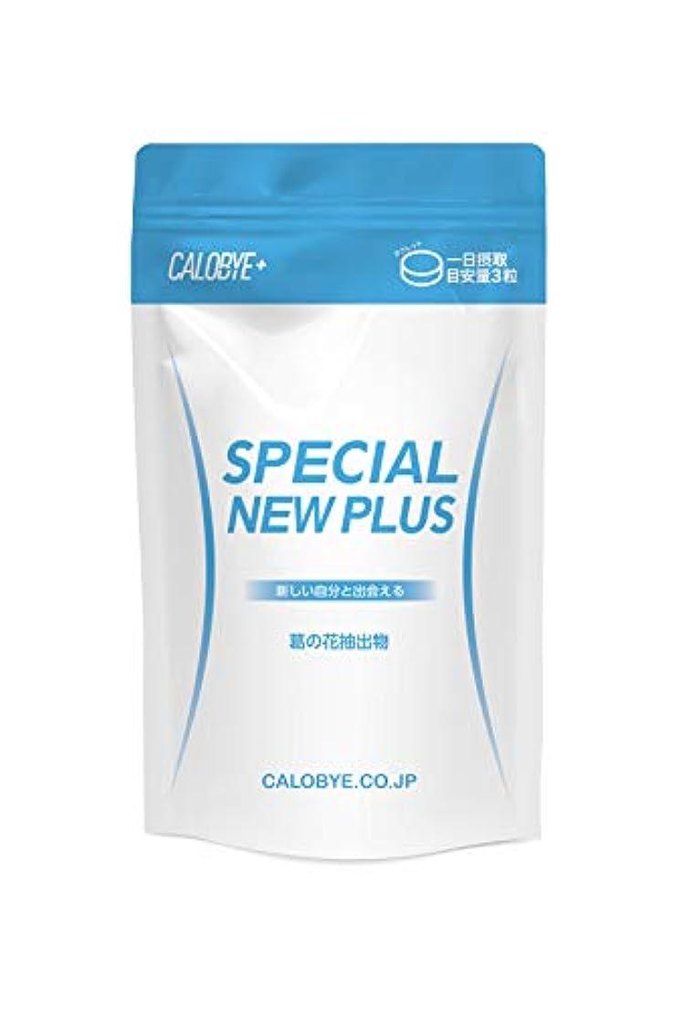 マーチャンダイジング疲労一節【カロバイプラス公式】CALOBYE+ Special New Plus(カロバイプラス?スペシャルニュープラス) …