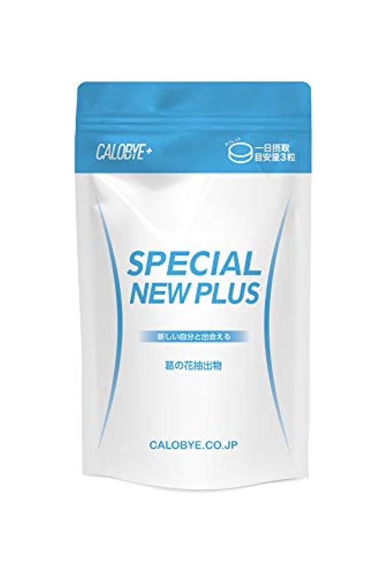 リスク死の顎遺跡【カロバイプラス公式】CALOBYE+ Special New Plus(カロバイプラス?スペシャルニュープラス) …