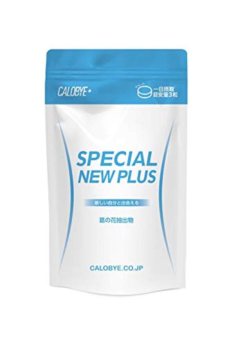 外部横仕事に行く【カロバイプラス公式】CALOBYE+ Special New Plus(カロバイプラス?スペシャルニュープラス) …
