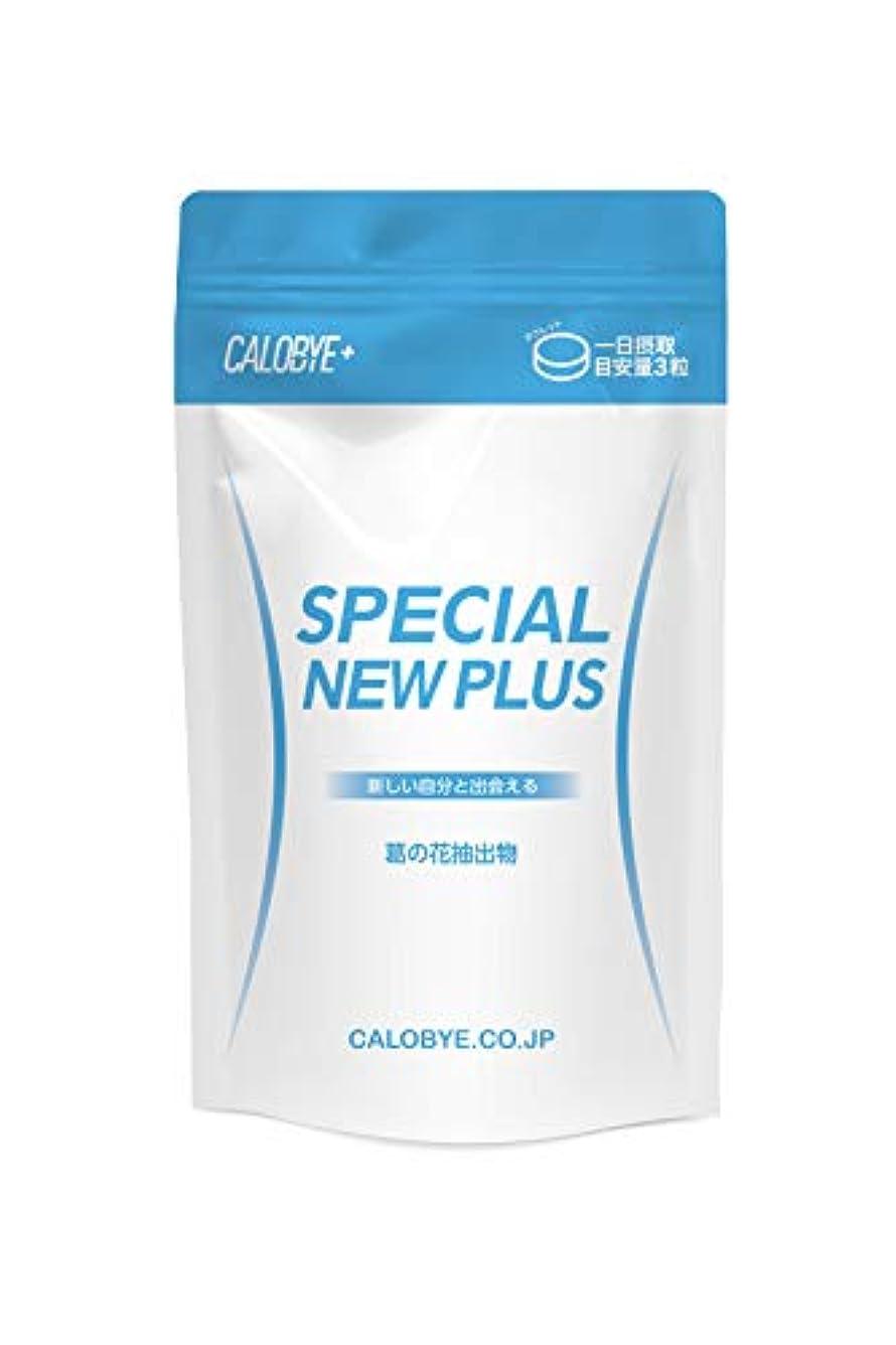 パック牧師本物【カロバイプラス公式】CALOBYE+ Special New Plus(カロバイプラス?スペシャルニュープラス) …