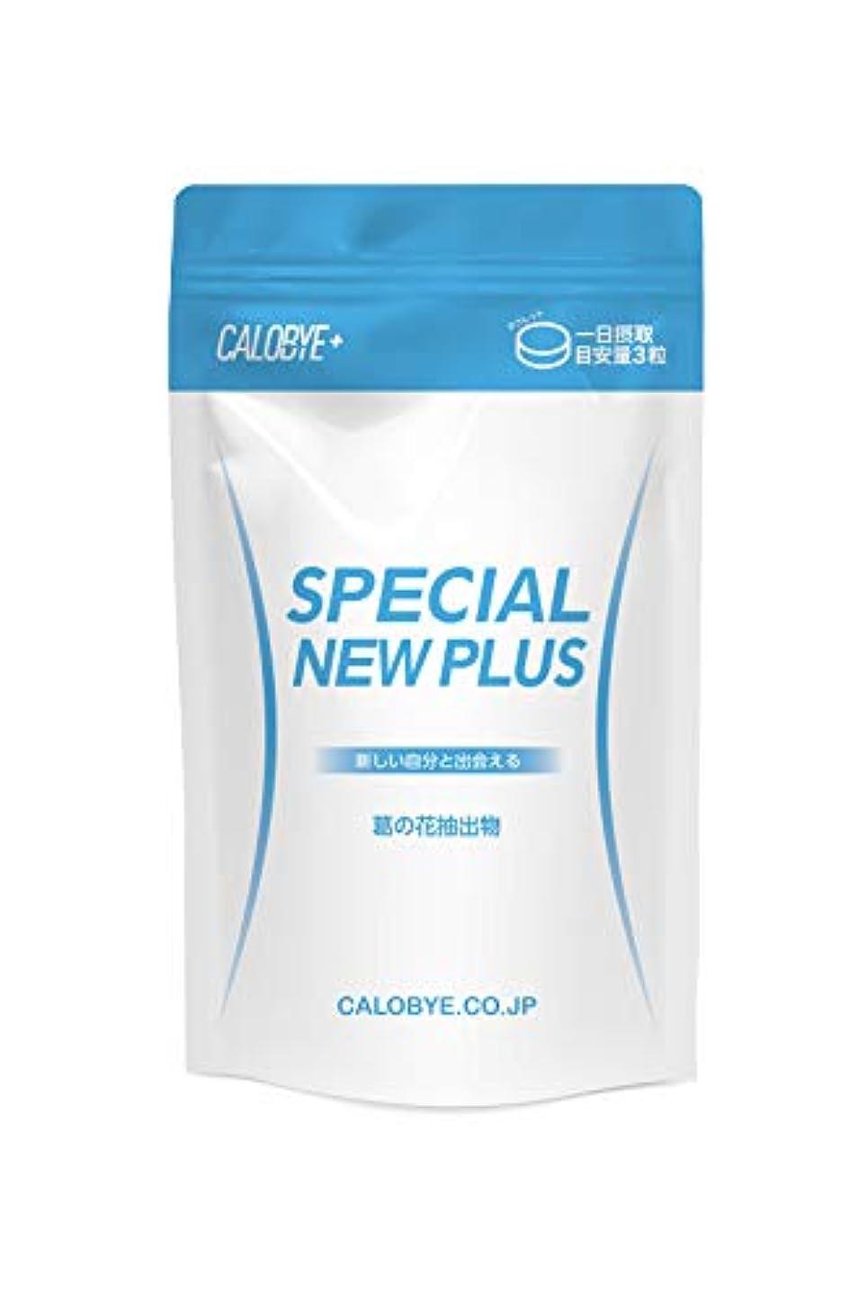 クリア味裸【カロバイプラス公式】CALOBYE+ Special New Plus(カロバイプラス?スペシャルニュープラス) …