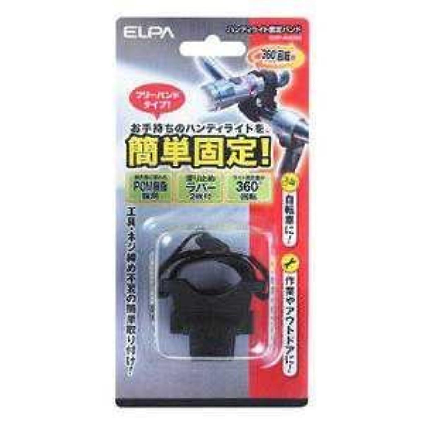 誘う問い合わせる暗記する(まとめ買い) ELPA ハンディライト固定用バンド DOP-AHO02 【×3】