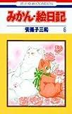 みかん・絵日記 (6) (花とゆめCOMICS)