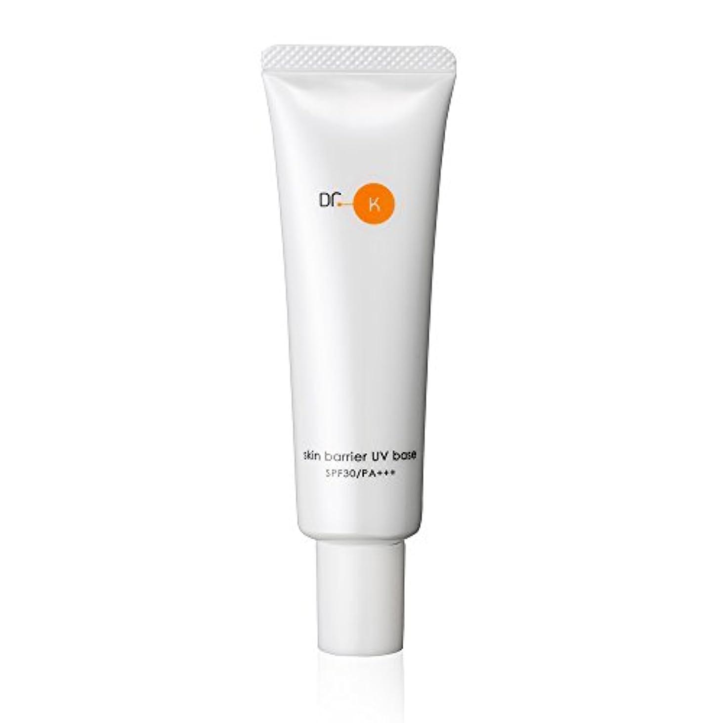 評価可能順応性のある手伝うケイスキンバリアUVベースSPF30/PA+++(日焼け止め化粧下地 30g)
