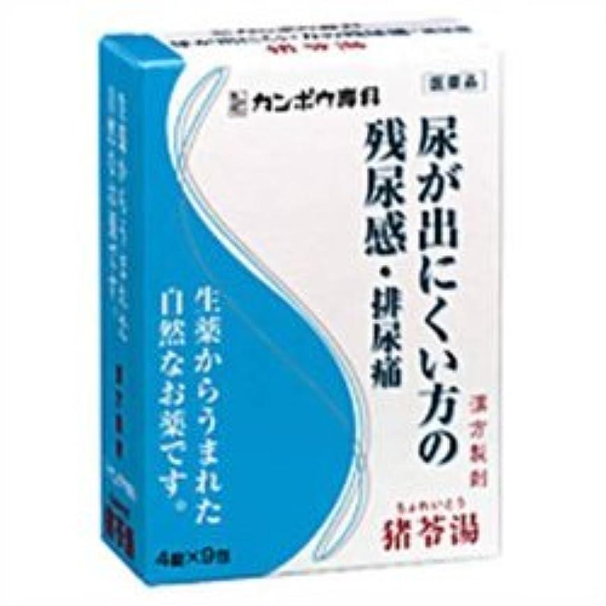空北米側【第2類医薬品】「クラシエ」漢方猪苓湯エキス錠 36錠 ×3