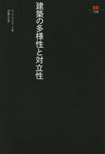 建築の多様性と対立性 (SD選書 (174))