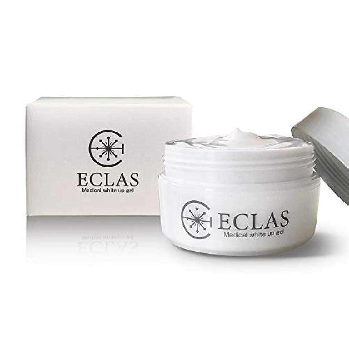 建物助けて滅多【医薬部外品】ECLAS エクラス 薬用美白ジェル ジェル状 美容液 60g