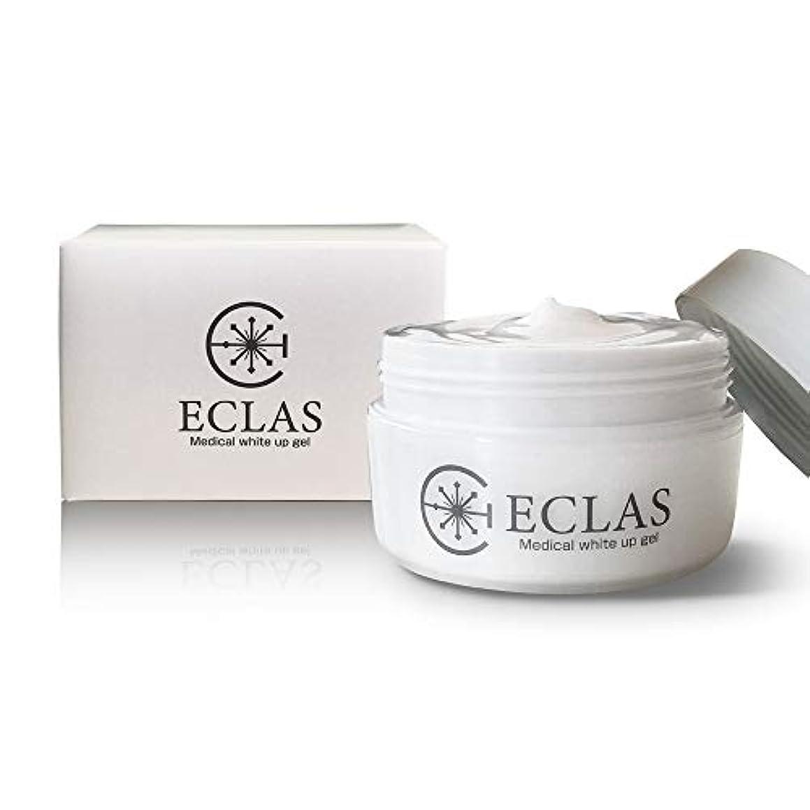 唯一教師の日校長【医薬部外品】ECLAS エクラス 薬用美白ジェル ジェル状 美容液 60g